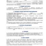 Договор аренды оборудования - скачать бланк (образец)