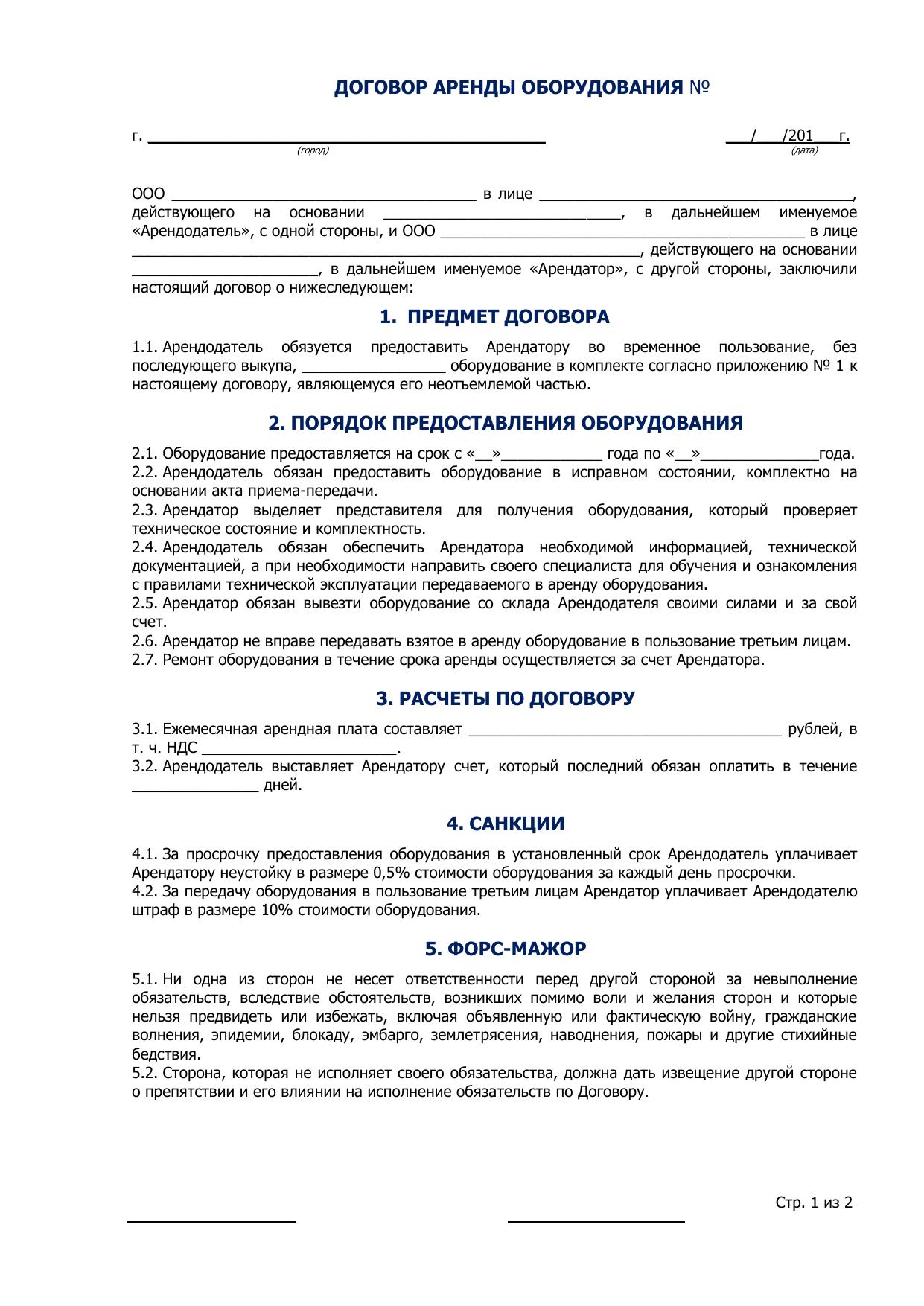 Образец договора на аренду оборудования на территории арендодателя изображение